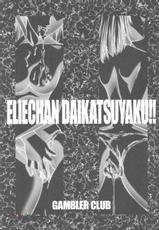 Elie chan daikatsuyaku rave master zoids new century