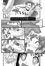 (SC48) [Pintsize] PROCURE HEART (Heart Catch Precure!)-(サンクリ48) [ぱいんとさいず] PROCURE HEART (ハートキャッチプリキュア!)