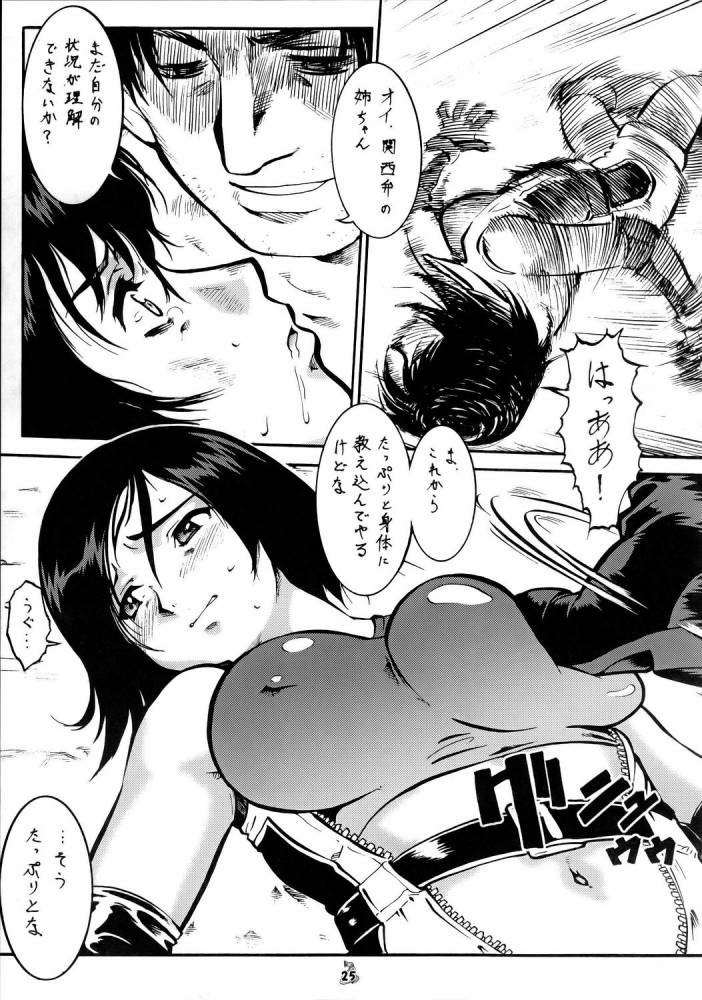 Tekken hentai mnga